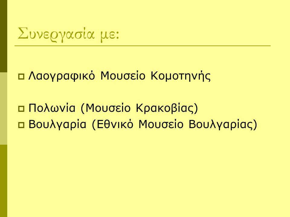 Συνεργασία με:  Λαογραφικό Μουσείο Κομοτηνής  Πολωνία (Μουσείο Κρακοβίας)  Βουλγαρία (Εθνικό Μουσείο Βουλγαρίας)