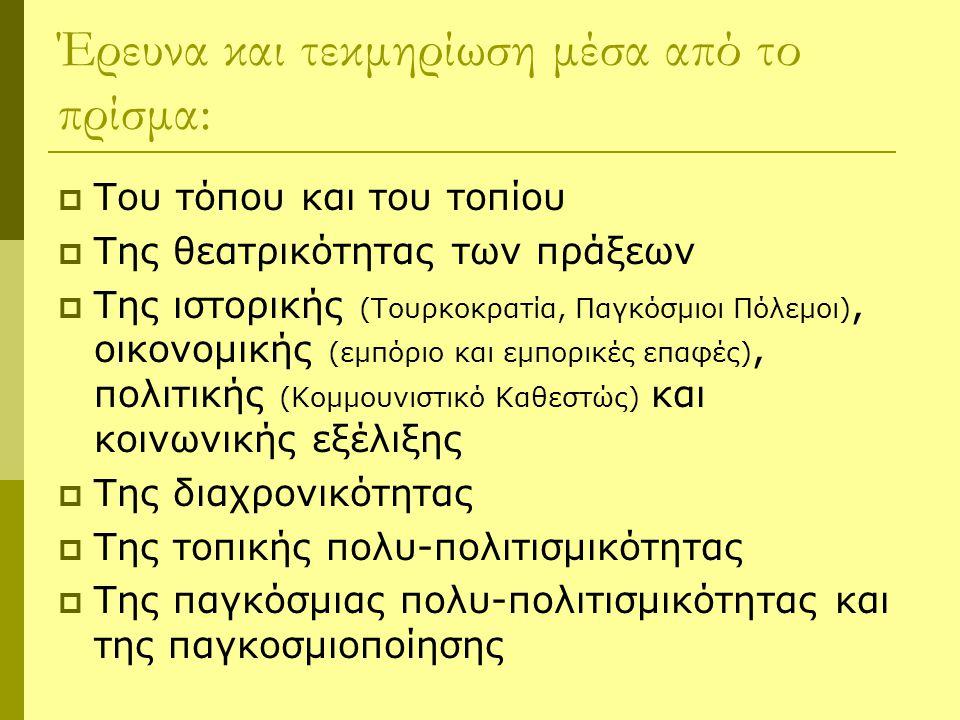 Έρευνα και τεκμηρίωση μέσα από το πρίσμα:  Του τόπου και του τοπίου  Της θεατρικότητας των πράξεων  Της ιστορικής (Τουρκοκρατία, Παγκόσμιοι Πόλεμοι), οικονομικής (εμπόριο και εμπορικές επαφές), πολιτικής (Κομμουνιστικό Καθεστώς) και κοινωνικής εξέλιξης  Της διαχρονικότητας  Της τοπικής πολυ-πολιτισμικότητας  Της παγκόσμιας πολυ-πολιτισμικότητας και της παγκοσμιοποίησης