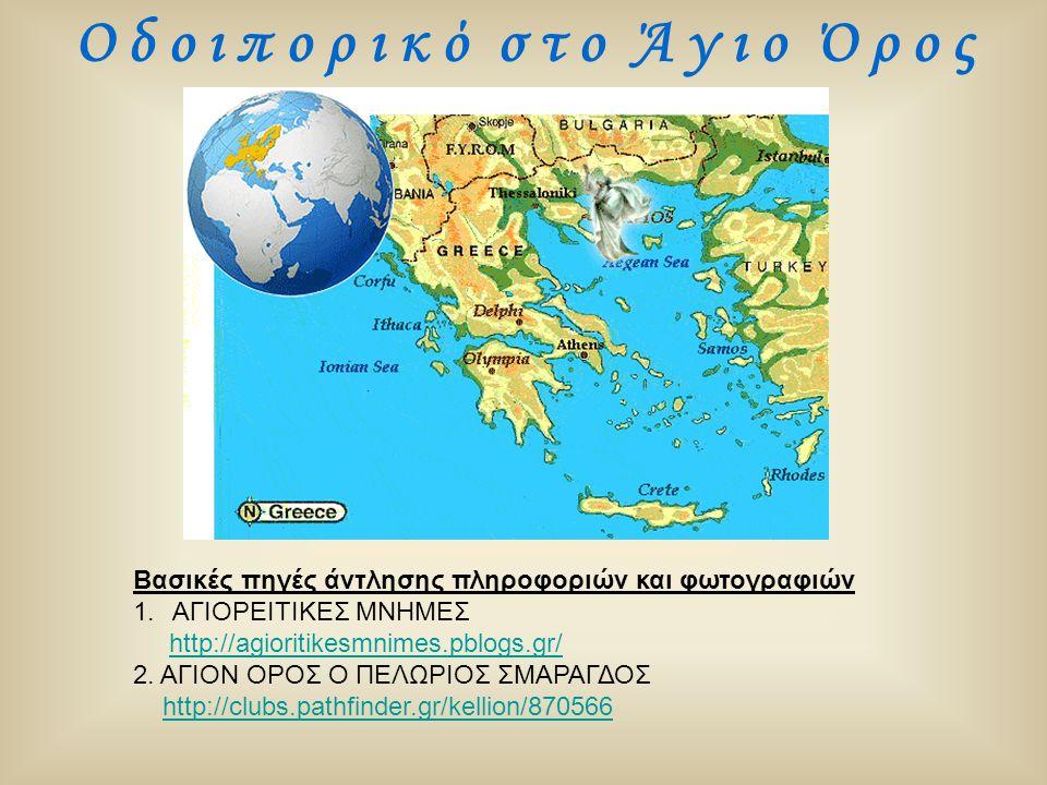 Βασικές πηγές άντλησης πληροφοριών και φωτογραφιών 1.ΑΓΙΟΡΕΙΤΙΚΕΣ ΜΝΗΜΕΣ http://agioritikesmnimes.pblogs.gr/ 2. ΑΓΙΟΝ ΟΡΟΣ Ο ΠΕΛΩΡΙΟΣ ΣΜΑΡΑΓΔΟΣ http:/