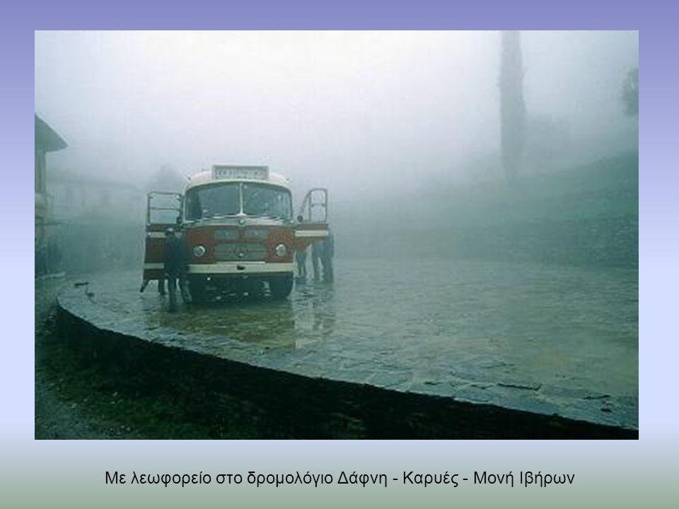 Με λεωφορείο στο δρομολόγιο Δάφνη - Καρυές - Μονή Ιβήρων