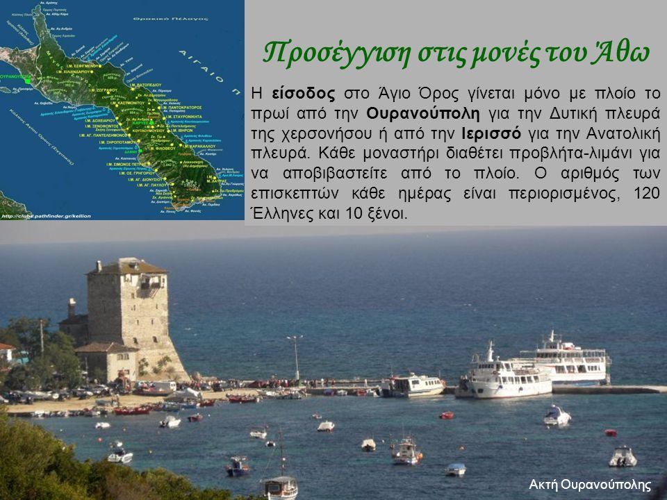 Προσέγγιση στις μονές του Άθω Η είσοδος στο Άγιο Όρος γίνεται μόνο με πλοίο το πρωί από την Ουρανούπολη για την Δυτική πλευρά της χερσονήσου ή από την Ιερισσό για την Ανατολική πλευρά.