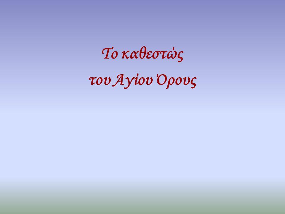 Η ΑΘΩΝΙΚΗ ΠΟΛΙΤΕΙΑ είναι αυτοδιοίκητο τμήμα της νεότερης Ελληνικής Επικράτειας με τους δικούς της θεσμούς και κώδικες λειτουργίας.