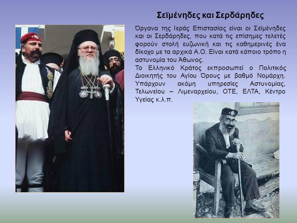 Σεϊμένηδες και Σερδάρηδες Όργανα της Ιεράς Επιστασίας είναι οι Σεϊμένηδες και οι Σερδάρηδες, που κατά τις επίσημες τελετές φορούν στολή ευζωνική και τις καθημερινές ένα δίκοχο με τα αρχικά Α.Ο.
