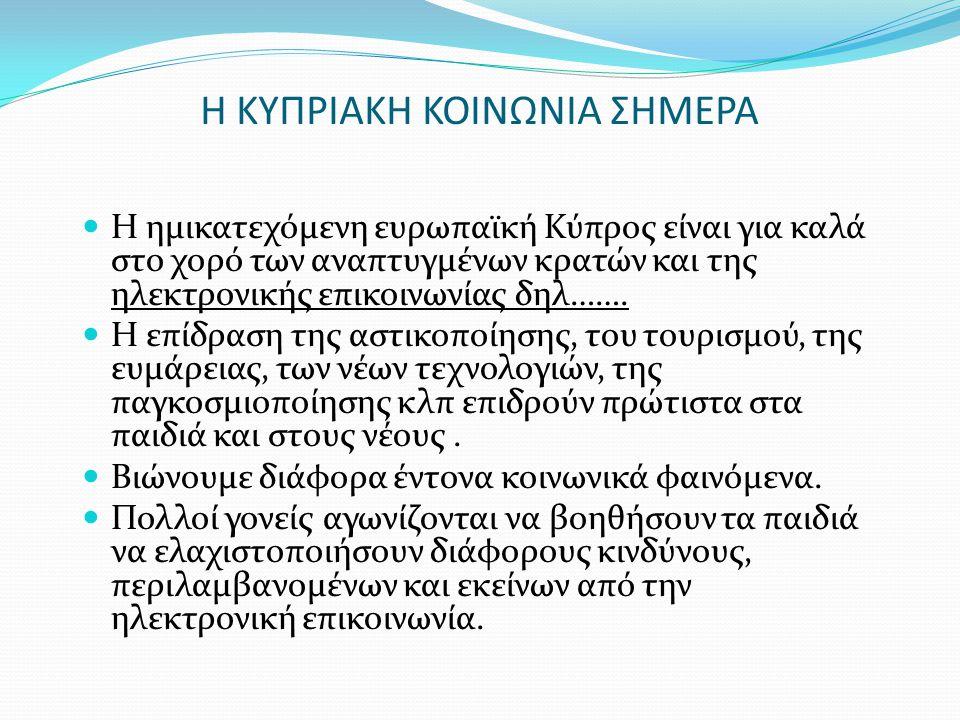 Η ΚΥΠΡΙΑΚΗ ΚΟΙΝΩΝΙΑ ΣΗΜΕΡΑ  Η ημικατεχόμενη ευρωπαϊκή Κύπρος είναι για καλά στο χορό των αναπτυγμένων κρατών και της ηλεκτρονικής επικοινωνίας δηλ…….