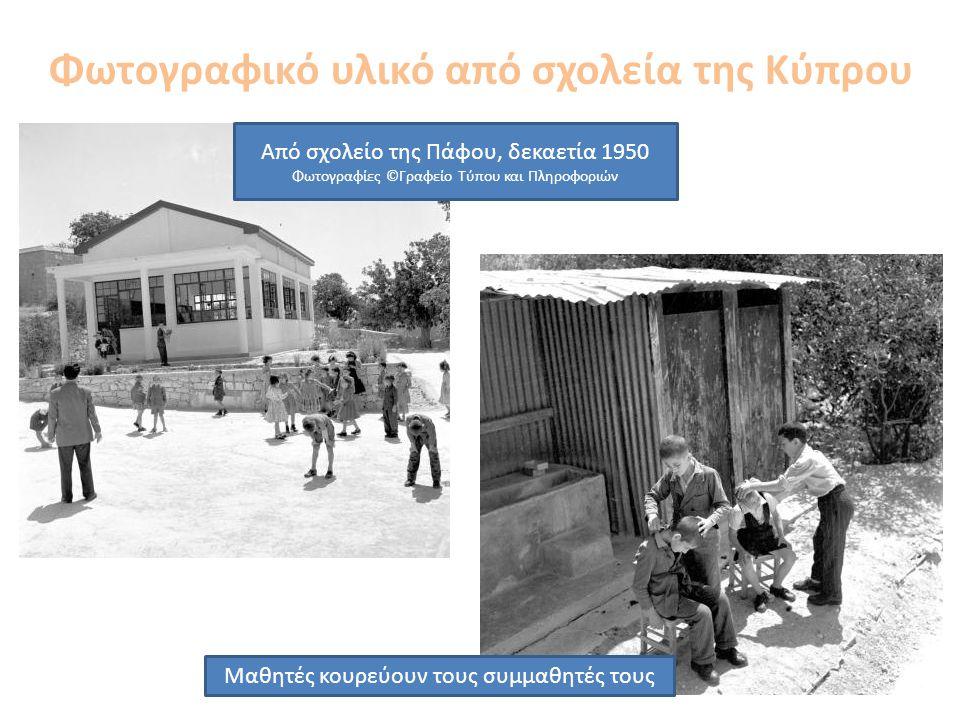 Φωτογραφικό υλικό από σχολεία της Κύπρου Από σχολείο της Πάφου, δεκαετία 1950 Φωτογραφίες ©Γραφείο Τύπου και Πληροφοριών Μαθητές κουρεύουν τους συμμαθ