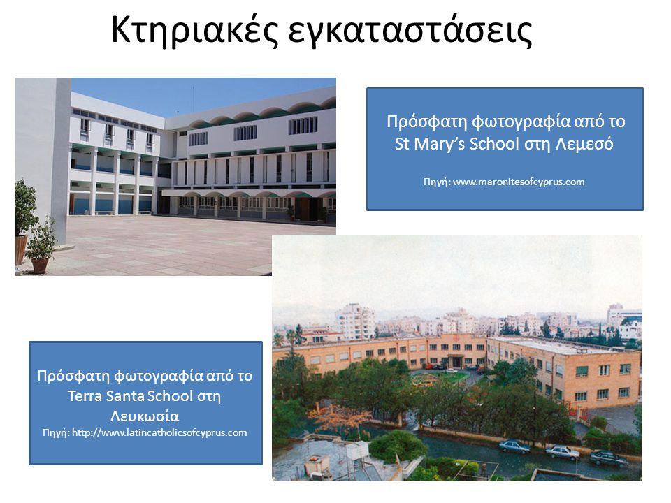 Πρόσφατη φωτογραφία από το St Mary's School στη Λεμεσό Πηγή: www.maronitesofcyprus.com Πρόσφατη φωτογραφία από το Terra Santa School στη Λευκωσία Πηγή