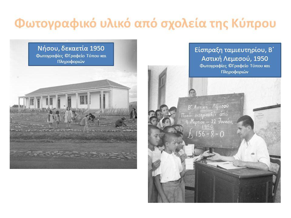 Νήσου, δεκαετία 1950 Φωτογραφίες ©Γραφείο Τύπου και Πληροφοριών Είσπραξη ταμιευτηρίου, Β΄ Αστική Λεμεσού, 1950 Φωτογραφίες ©Γραφείο Τύπου και Πληροφορ