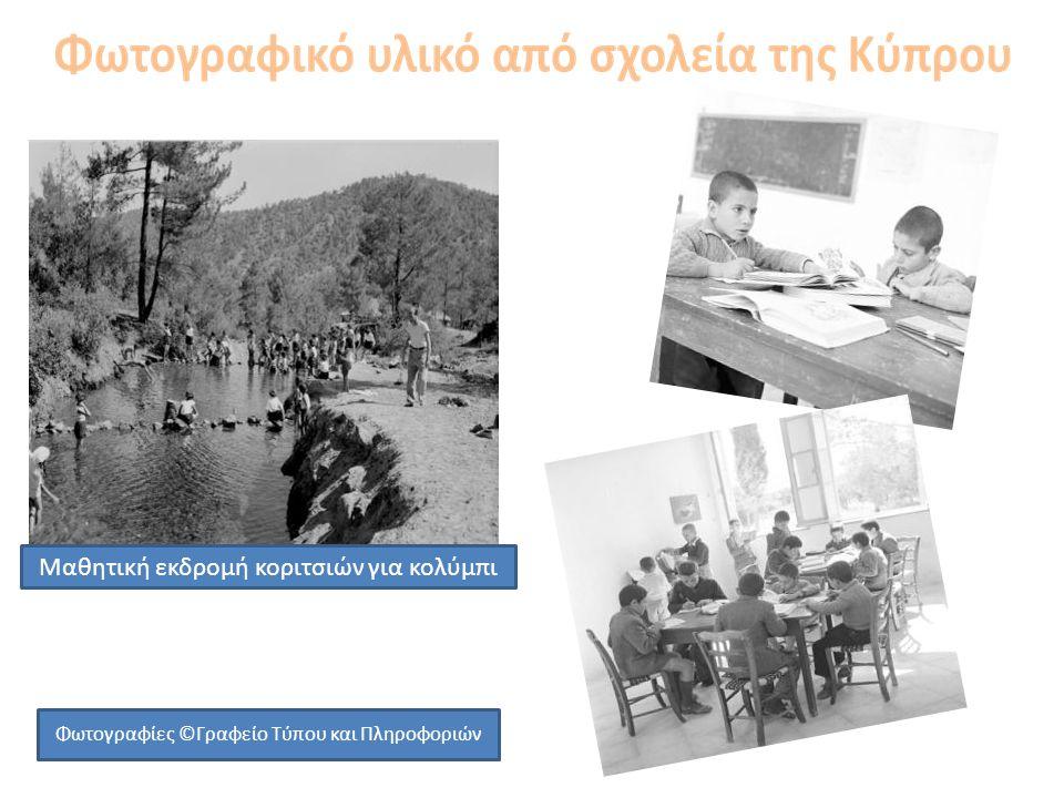 Φωτογραφίες ©Γραφείο Τύπου και Πληροφοριών Μαθητική εκδρομή κοριτσιών για κολύμπι