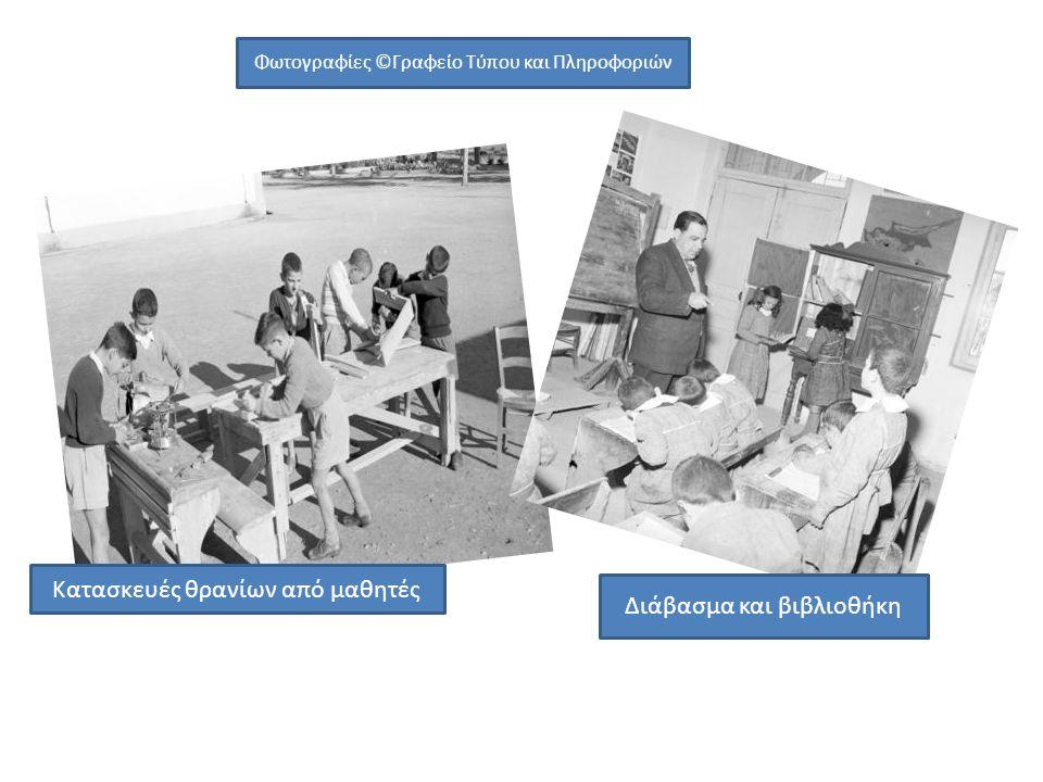 Σχολείο σε προσφυγικό καταυλισμό ΥΠΠ, Η Κυπριακή Εκπαίδευση 1960-2010, σελ.