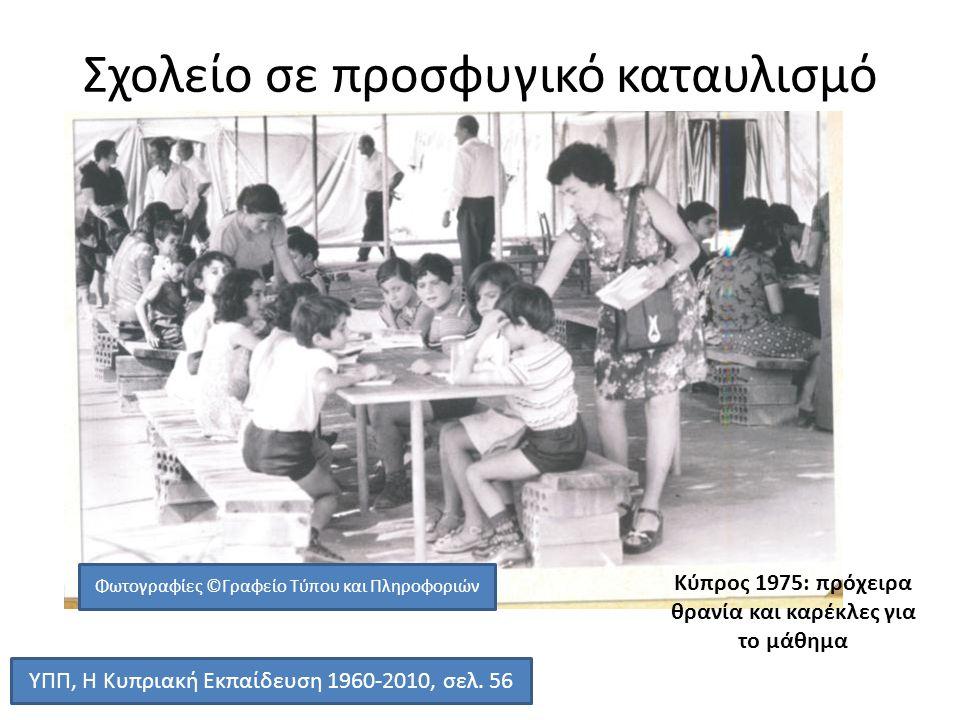 Σχολείο σε προσφυγικό καταυλισμό ΥΠΠ, Η Κυπριακή Εκπαίδευση 1960-2010, σελ. 56 Κύπρος 1975: πρόχειρα θρανία και καρέκλες για το μάθημα Φωτογραφίες ©Γρ