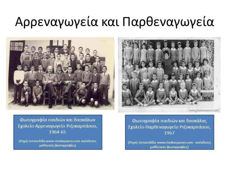 Αρρεναγωγεία και Παρθεναγωγεία Φωτογραφία παιδιών και δασκάλων Σχολείο-Αρρεναγωγείο Ριζοκαρπάσου, 1964-65 (Πηγή: Ιστοσελίδα www.rizokarpason.com ανέκδ