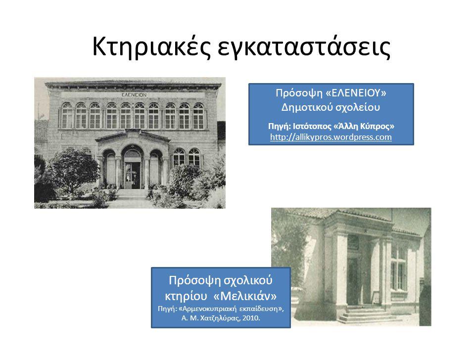 Κτηριακές εγκαταστάσεις Πρόσοψη σχολικού κτηρίου «Μελικιάν» Πηγή: «Αρμενοκυπριακή εκπαίδευση», Α. Μ. Χατζηλύρας, 2010. Πρόσοψη «ΕΛΕΝΕΙΟΥ» Δημοτικού σχ
