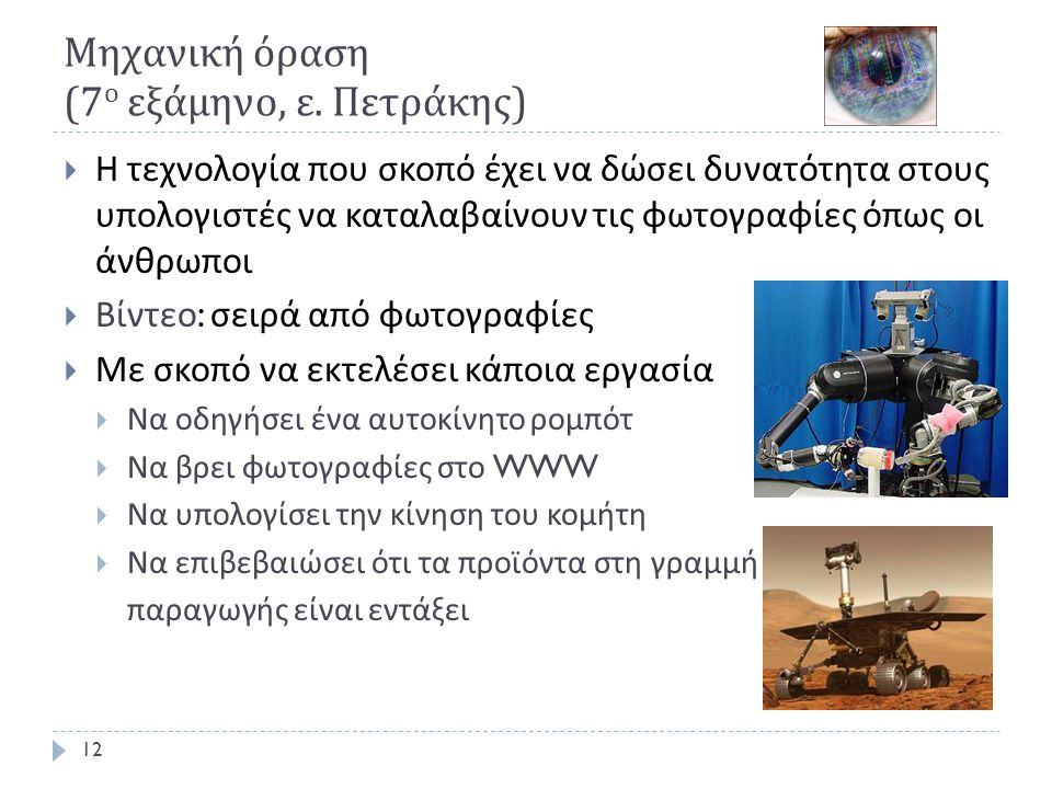 Μηχανική όραση (7 ο εξάμηνο, ε. Πετράκης )  Η τεχνολογία που σκοπό έχει να δώσει δυνατότητα στους υπολογιστές να καταλαβαίνουν τις φωτογραφίες όπως ο
