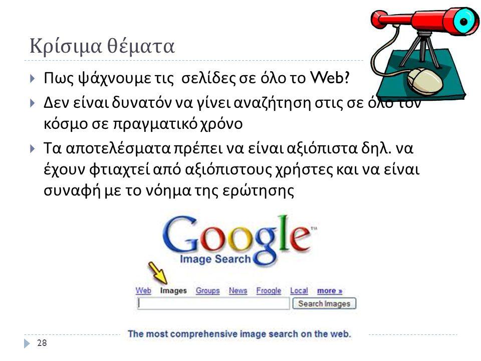 Κρίσιμα θέματα  Πως ψάχνουμε τις σελίδες σε όλο το Web.