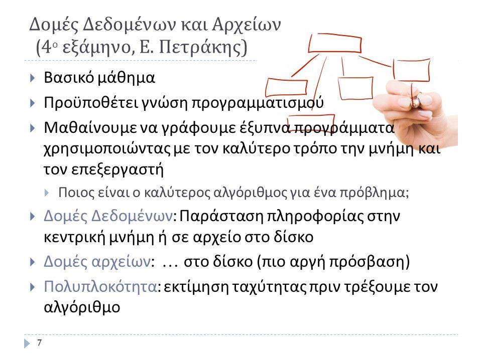 Δομές Δεδομένων και Αρχείων (4 ο εξάμηνο, Ε. Πετράκης )  Βασικό μάθημα  Προϋποθέτει γνώση προγραμματισμού  Μαθαίνουμε να γράφουμε έξυπνα προγράμματ