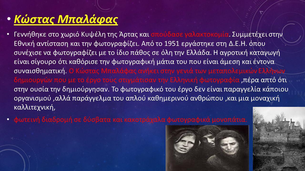 • Λία Ζαννή • Η Λία Ζαννή γεννήθηκε στην Αθήνα το 1962 • Σπούδασε Κοινωνιολογία στο Πάντειο Πανεπιστήμιο και φωτογραφία στον Φωτογραφικό Κύκλο, όπου και εργάζεται σαν μέλος της Γραμματείας από το 1988.Έχει συμμετάσχει σε όλες τις ομαδικές εκθέσεις τού «Κύκλου» και έχει εκθέσει επανειλημμένως τη δουλειά της σε ατομικές εκθέσεις στον «Φωτοχώρο» και αλλού.