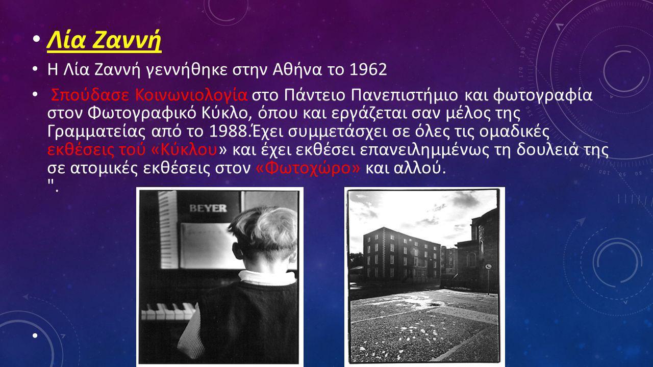 • Λία Ζαννή • Η Λία Ζαννή γεννήθηκε στην Αθήνα το 1962 • Σπούδασε Κοινωνιολογία στο Πάντειο Πανεπιστήμιο και φωτογραφία στον Φωτογραφικό Κύκλο, όπου κ