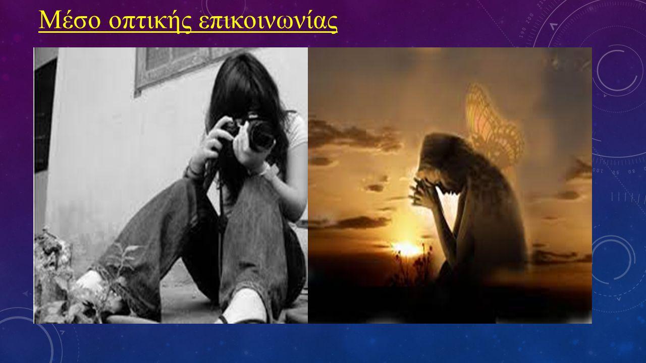 • Η ΦΩΤΟΓΡΑΦΙΑ ΩΣ ΤΕΧΝΗ • Η φωτογραφία είναι σημαντική ως μέσο οπτικής επικοινωνίας.