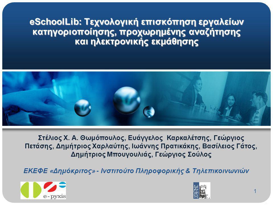 2 Αυτόματη Κατηγοριοποίηση εικόνας Ελληνικός Stemmer Αυτόματη Κατηγοριοποίηση Κειμένου ΔΗΜΟΚΡΙΤΟΣ
