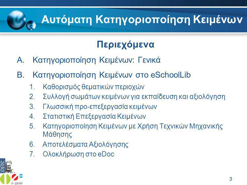 44 Ανάπτυξη Αλγορίθμου Κανονικοποίησης Υλοποίηση 5.