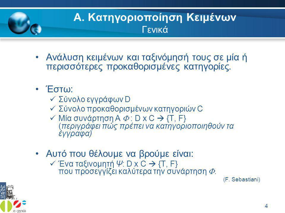 45 Αξιολόγηση  Ο τελικός κανονικοποιητής (2 ου βαθμού) αξιολογήθηκε βάση μίας λίστας 11,147 λέξεων πολλαπλών συλλαβών με τα ακόλουθα αποτελέσματα ΠαράμετροιΠοσότητα Ποσοστό Επιτιχίας 2-syllable words211898% 3-syllable words327095% 4-syllable words304890% 5-syllable words184385%85% 6-syllable words65672% 7-syllable words16563%63% 8-syllable words3838% 9-syllable words920%