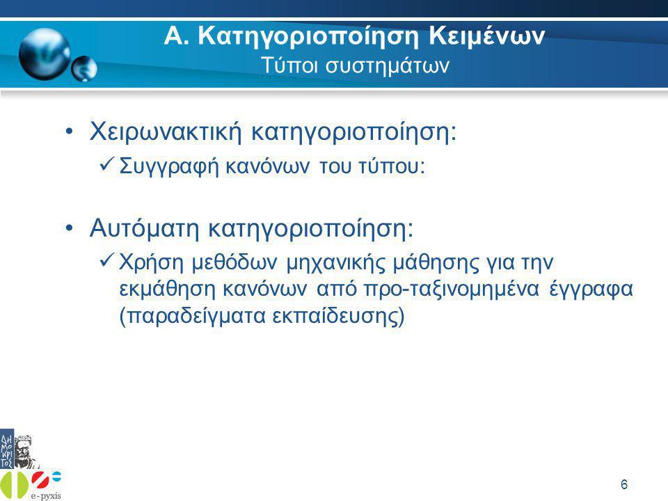 47 Συμπεράσματα Στο πλαίσιο του Προγράμματος eSchoolLib αναπτυχθήκαν με επιτυχία: • Αυτόματος κατηγοριοποιητής κειμένου • Αυτόματος κατηγοριοποιητής εικόνων σε 6 κατηγορίες • Stemmer για την διευκόλυνση της αυτόματης αναγνώρισης ελληνικών λέξεων … όλα ενσωματωμένα στο portal e-pyxis