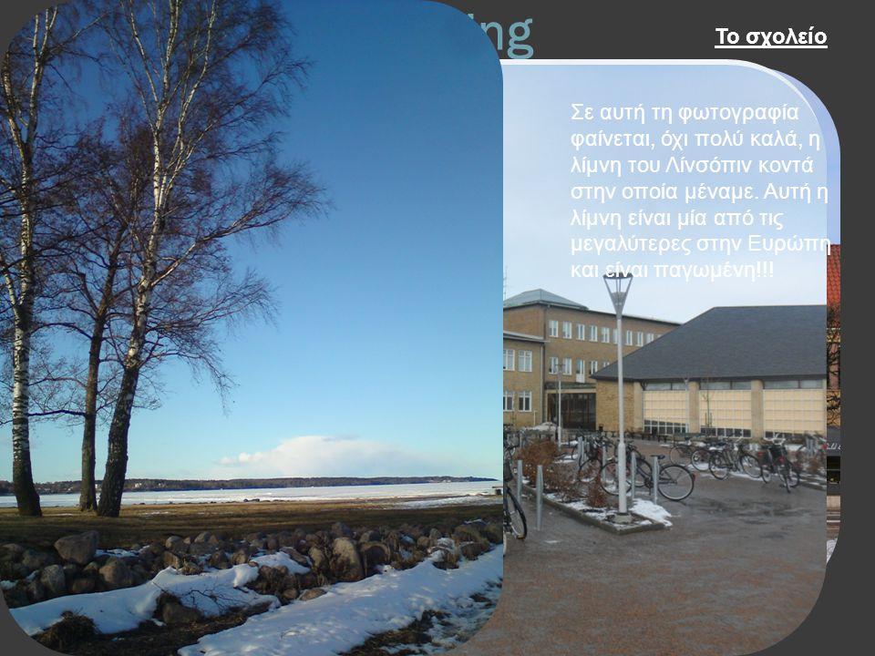Lidköping Οι φωτογραφίες που ακολουθούν είναι από την πόλη του Λίνσόπιν.