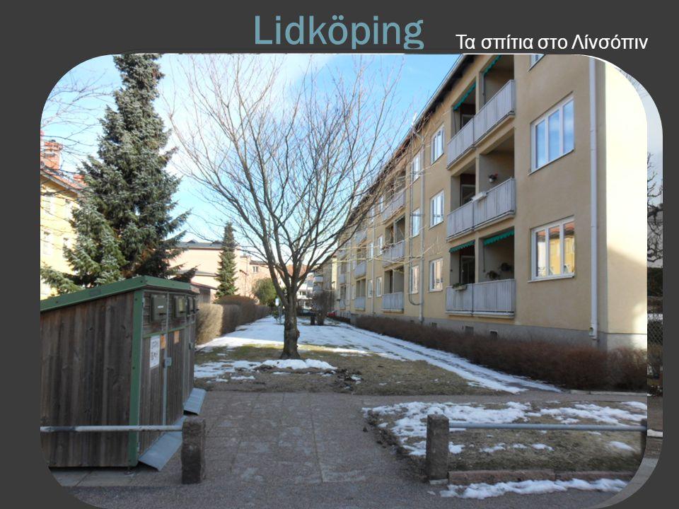Lidköping Τα σπίτια στο Λίνσόπιν