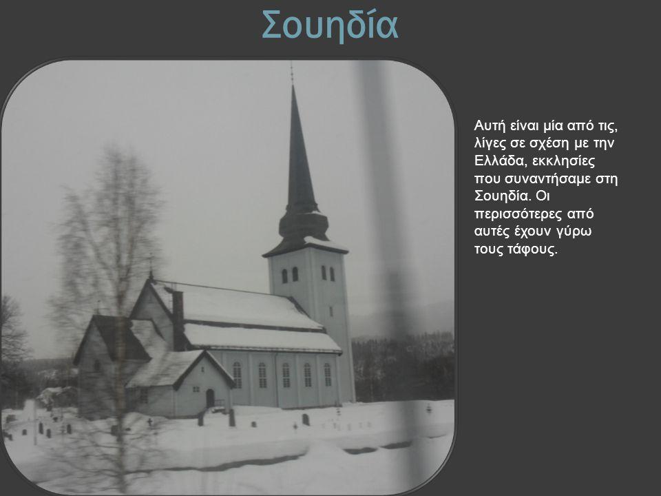 Σουηδία Αυτή είναι μία από τις, λίγες σε σχέση με την Ελλάδα, εκκλησίες που συναντήσαμε στη Σουηδία.
