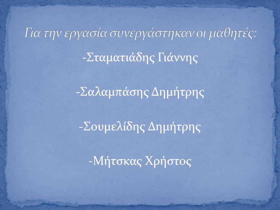 -Σταματιάδης Γιάννης -Σαλαμπάσης Δημήτρης -Σουμελίδης Δημήτρης -Μήτσκας Χρήστος