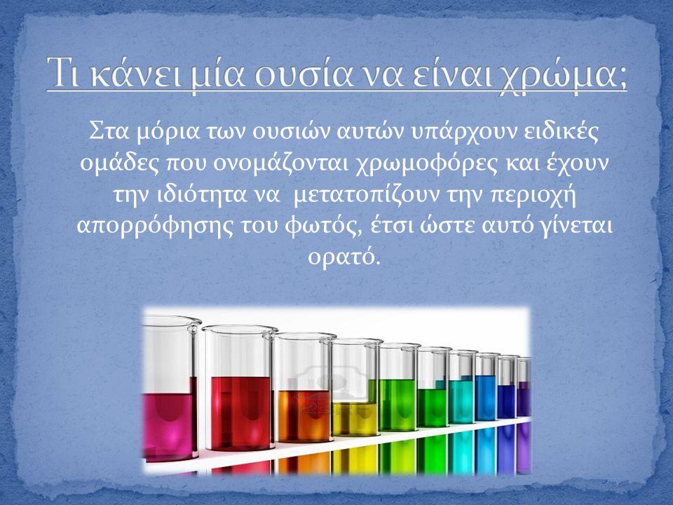 Στα μόρια των ουσιών αυτών υπάρχουν ειδικές ομάδες που ονομάζονται χρωμοφόρες και έχουν την ιδιότητα να μετατοπίζουν την περιοχή απορρόφησης του φωτός