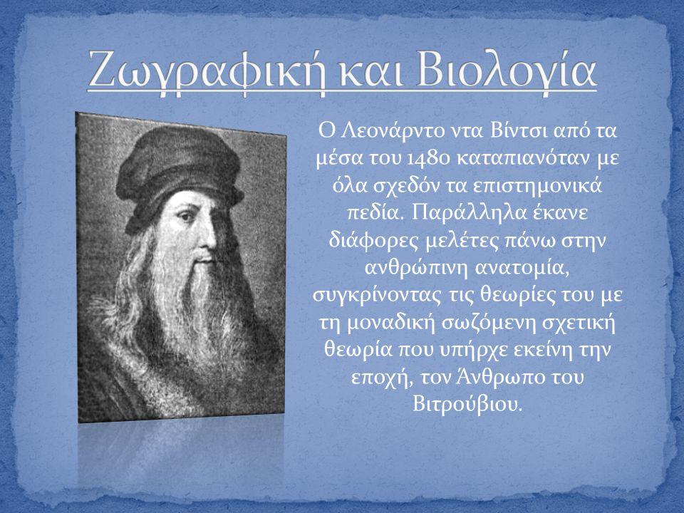 Ο Λεονάρντο ντα Βίντσι από τα μέσα του 1480 καταπιανόταν με όλα σχεδόν τα επιστημονικά πεδία. Παράλληλα έκανε διάφορες μελέτες πάνω στην ανθρώπινη ανα