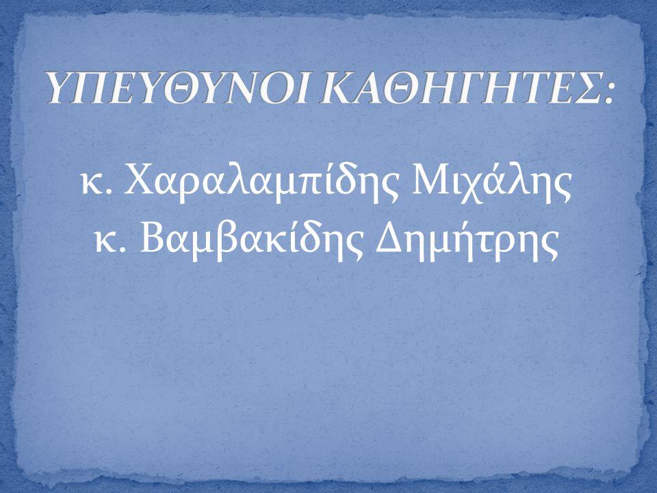 κ. Χαραλαμπίδης Μιχάλης κ. Βαμβακίδης Δημήτρης