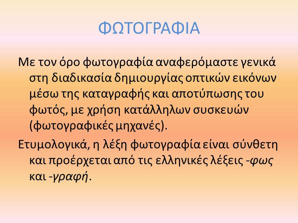 ΦΩΤΟΓΡΑΦΙΚΟΙ ΟΡΟΙ Οι φωτογραφικοί όροι στην Ελληνική γλώσσα είναι ένας συνδυασμός από Αγγλικές και Γαλλικές λέξεις - μιας που σε αυτές τις χώρες εφευρέθηκε η φωτογραφία