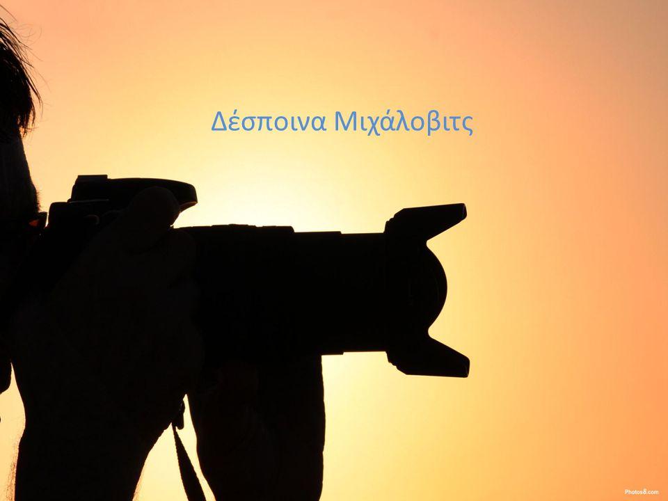 Δέσποινα Μιχάλοβιτς