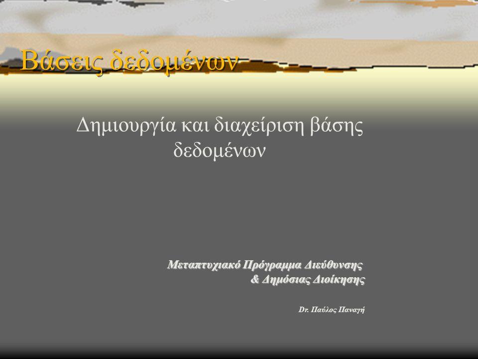 Βάσεις δεδομένων Δημιουργία και διαχείριση βάσης δεδομένων Μεταπτυχιακό Πρόγραμμα Διεύθυνσης & Δημόσιας Διοίκησης Dr. Παύλος Παναγή