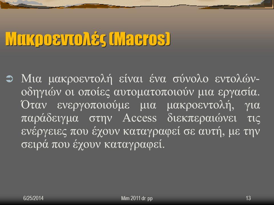 Μακροεντολές (Macros)  Μια μακροεντολή είναι ένα σύνολο εντολών- οδηγιών οι οποίες αυτοματοποιούν μια εργασία. Όταν ενεργοποιούμε μια μακροεντολή, γι
