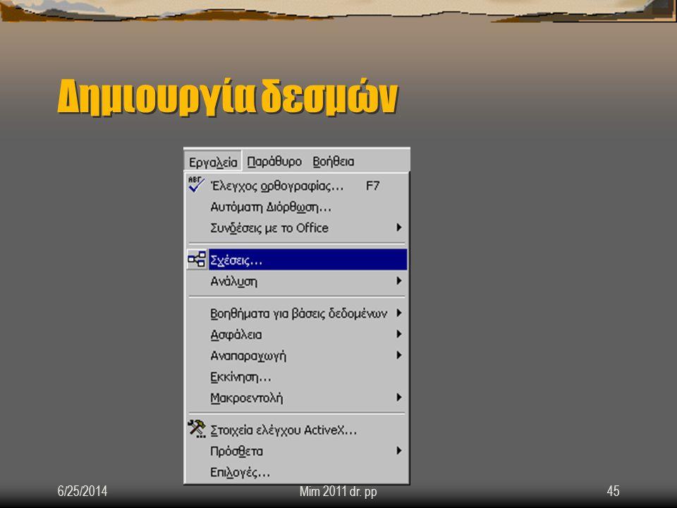 Δημιουργία δεσμών 6/25/2014Mim 2011 dr. pp45