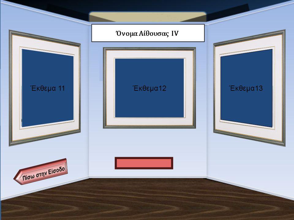 Όνομα Αίθουσας IV Έκθεμα 11 Έκθεμα12 Έκθεμα 13