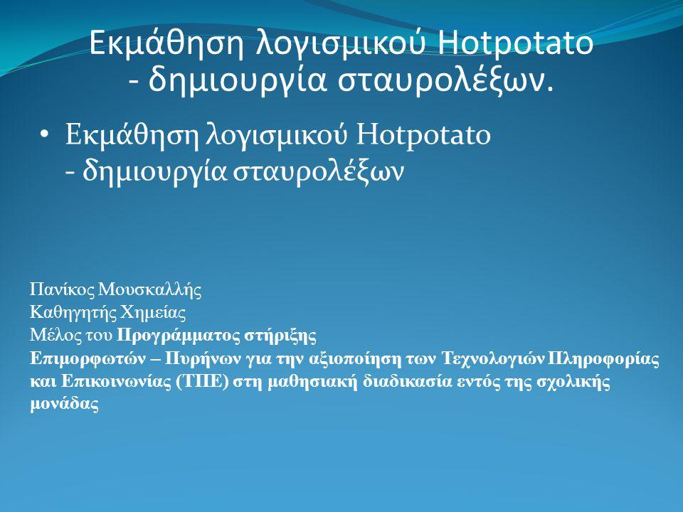 Εκμάθηση λογισμικού Hotpotato - δημιουργία σταυρολέξων. • Εκμάθηση λογισμικού Hotpotato - δημιουργία σταυρολέξων Πανίκος Μουσκαλλής Καθηγητής Χημείας