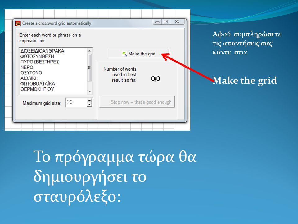 Αφού συμπληρώσετε τις απαντήσεις σας κάντε στο: Make the grid Το πρόγραμμα τώρα θα δημιουργήσει το σταυρόλεξο: