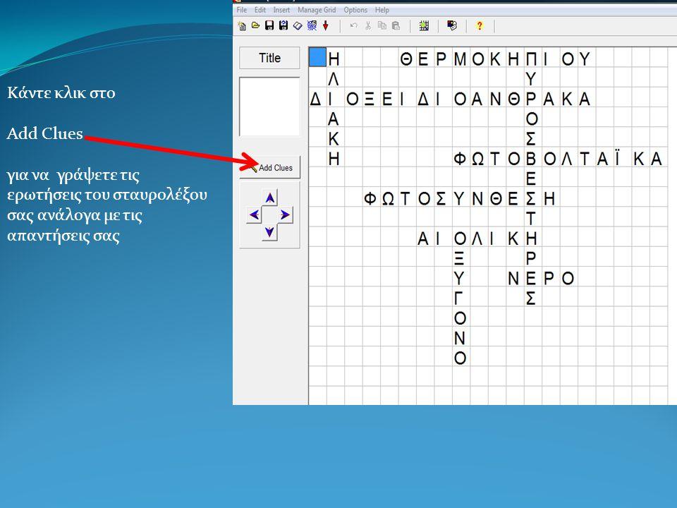 Κάντε κλικ στο Add Clues για να γράψετε τις ερωτήσεις του σταυρολέξου σας ανάλογα με τις απαντήσεις σας
