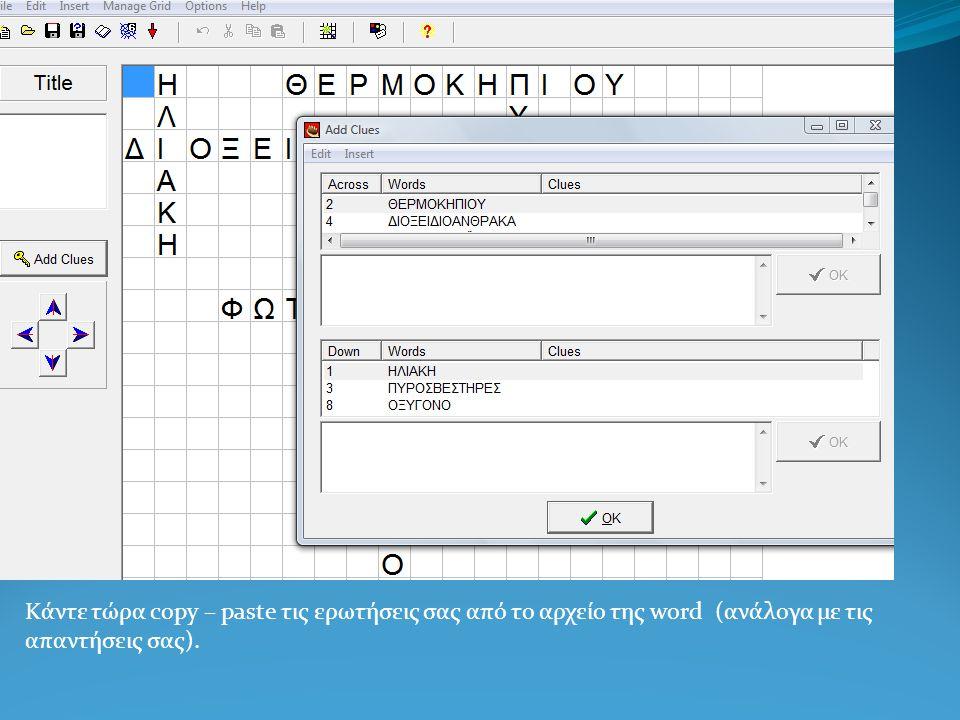 Κάντε τώρα copy – paste τις ερωτήσεις σας από το αρχείο της word (ανάλογα με τις απαντήσεις σας).