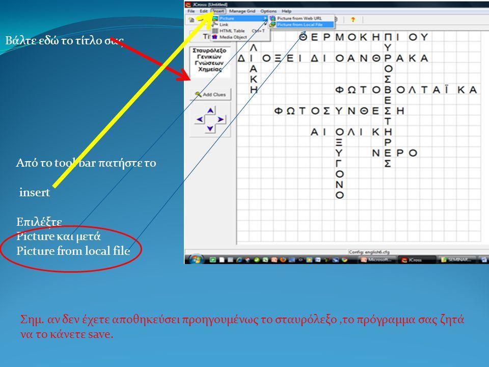 Βάλτε εδώ το τίτλο σας Από το tool bar πατήστε το insert Επιλέξτε Picture και μετά Picture from local file Σημ.