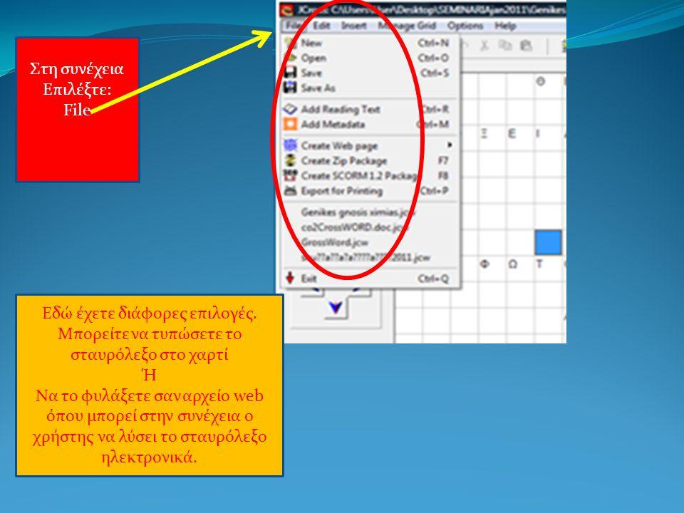 Στη συνέχεια Επιλέξτε: File Εδώ έχετε διάφορες επιλογές. Μπορείτε να τυπώσετε το σταυρόλεξο στο χαρτί Ή Να το φυλάξετε σαν αρχείο web όπου μπορεί στην