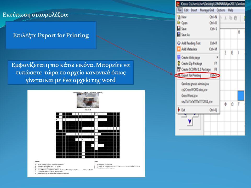 Εκτύπωση σταυρολέξου: Επιλέξτε Export for Printing Εμφανίζεται η πιο κάτω εικόνα. Μπορείτε να τυπώσετε τώρα το αρχείο κανονικά όπως γίνεται και με ένα
