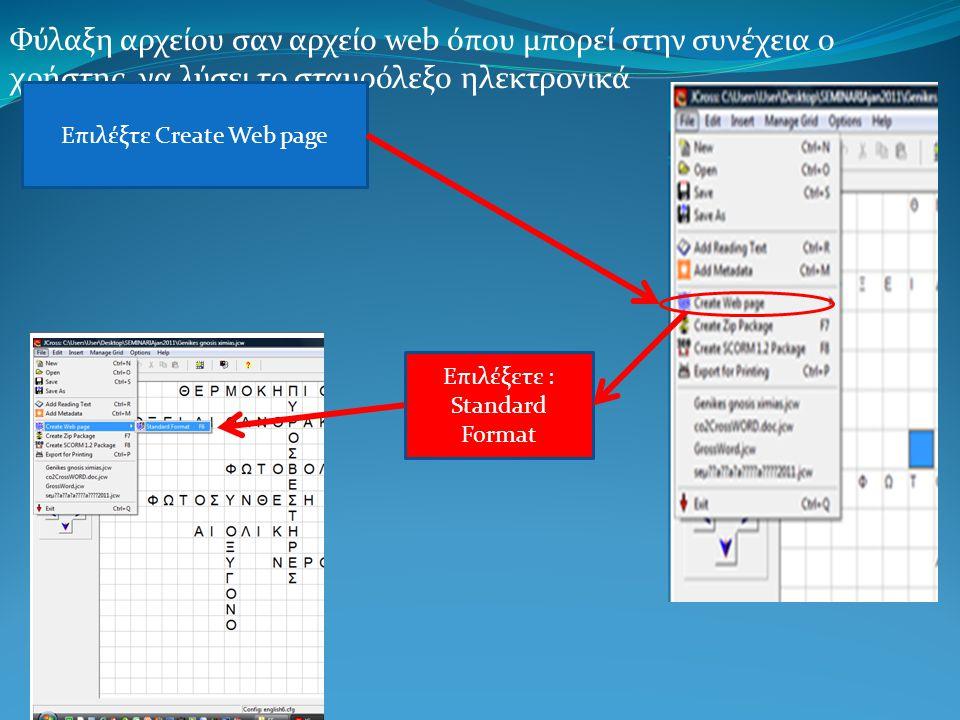 Φύλαξη αρχείου σαν αρχείο web όπου μπορεί στην συνέχεια ο χρήστης να λύσει το σταυρόλεξο ηλεκτρονικά Επιλέξτε Create Web page Επιλέξετε : Standard Format