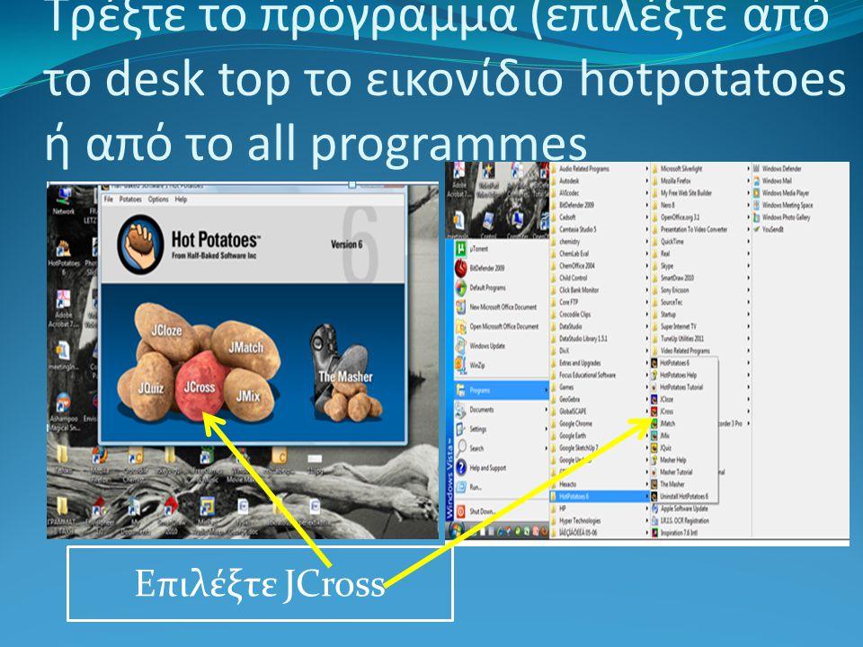 Τρέξτε το πρόγραμμα (επιλέξτε από το desk top το εικονίδιο hotpotatoes ή από το all programmes Επιλέξτε JCross