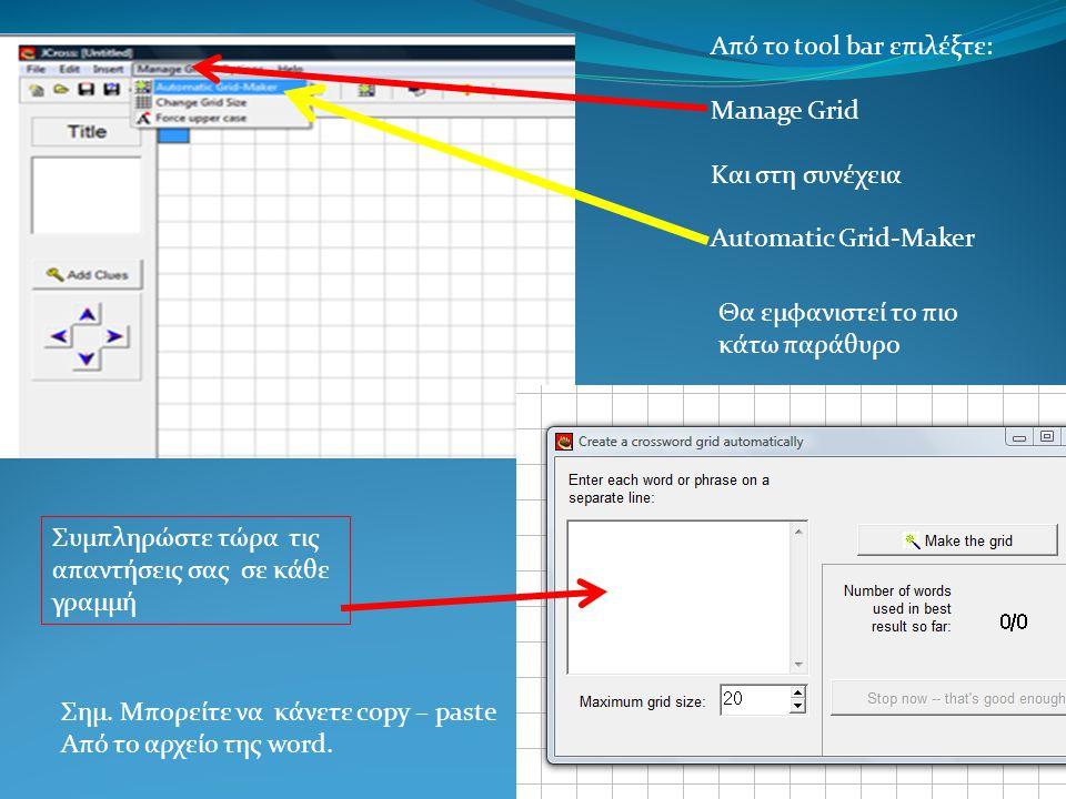 Από το tool bar επιλέξτε: Manage Grid Και στη συνέχεια Automatic Grid-Maker Θα εμφανιστεί το πιο κάτω παράθυρο Συμπληρώστε τώρα τις απαντήσεις σας σε κάθε γραμμή Σημ.