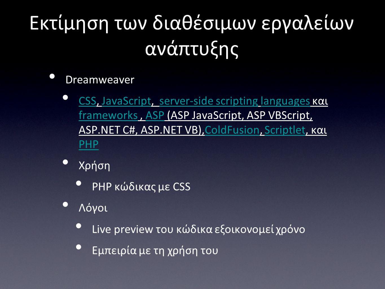 Εκτίμηση των διαθέσιμων εργαλείων ανάπτυξης • Dreamweaver • CSS, JavaScript, server-side scripting languages και frameworks, ASP (ASP JavaScript, ASP